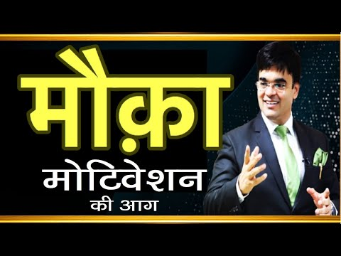 Best Motivational Story in Hindi | Grab the Opportunity | अवसर को समझें
