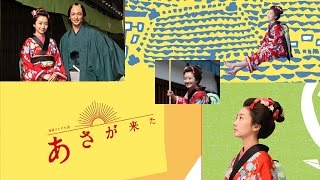 連続テレビ小説 あさが来た 第8週「京都、最後の贈り物」前半 11月16日...