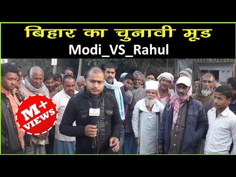 आखिर क्या हो गया जो बदल गया है बिहार का चुनावी मूड। KHABAR YATRA