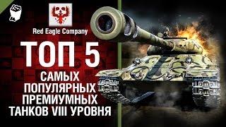 ТОП 5 самых популярных премиум танков VIII уровня- Выпуск №40- от Red Eagle Company [World of Tanks]