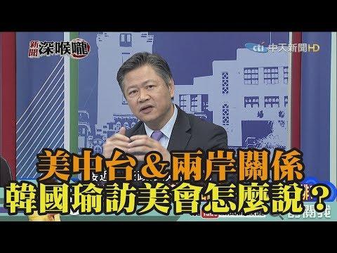 《新聞深喉嚨》精彩片段 美中台&兩岸關係 韓國瑜訪美會怎麼說?