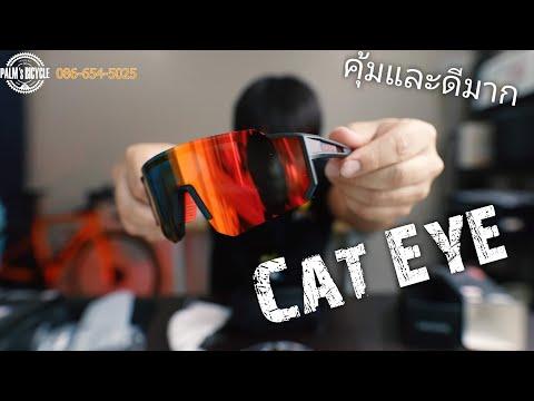 แว่นตากันแดด Cat Eye ดีคุ้มอย่างกับของหลักหมื่น