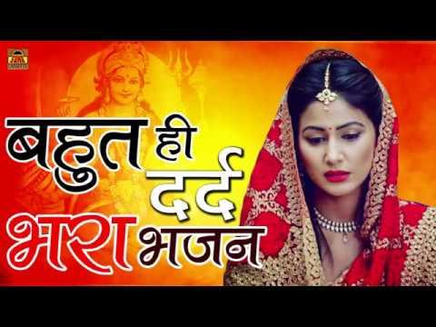 बहुत ही दर्द भरा भजन Kanth Mein Aan Baso Maiya कंठ में आन बसों मैया #sonacassette