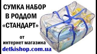 Сумка набор в роддом «Стандарт» detkishop.com.ua