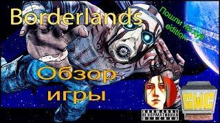 Обзор Borderlands от SERGO (специально для GWC/ГВЦ - Игры Без Цензуры)