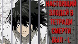 аниме Теория: СТРАШНЫЕ секреты L  (Death Note/Тетрадь Смерти теория)