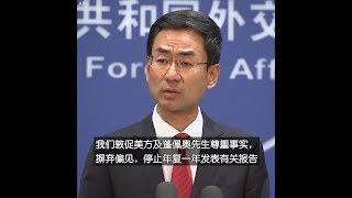 耿爽:美方报告大肆诋毁中国宗教和治疆政策 中方坚决反对