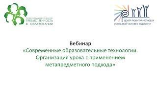 Вебинар: «Современные образовательные технологии. Организация урока с применением метапредметного..