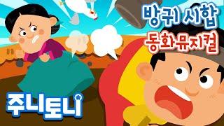방귀시합 | 방귀 뿡뿡! 누가 이겼을까? | 재미있는 어린이 인기 전래동화 | 주니토니 by 키즈캐슬