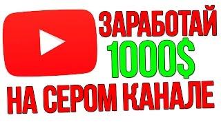 Заработок на сером канале YouTube / Перезалив на ютуб 2017