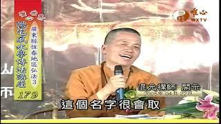 屏東縣恆春地區弘法(三)【陽宅風水學傳法講座179】| WXTV唯心電視台