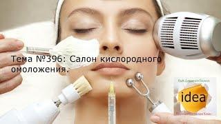видео Бизнес на кислородных салонах