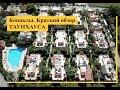 Купить дом в Турции на берегу моря недорого. Обзор недорогой виллы в Алании. Недвижимость Турция