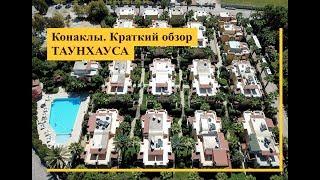 видео Купить дом в турции на берегу моря цены недорого