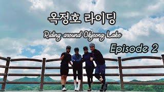 옥정호 투어 라이딩 두번째 | 자이언트 리볼트 어드밴스…