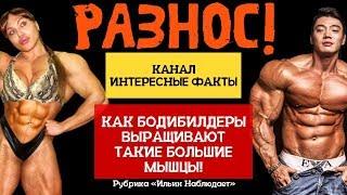 ИНТЕРЕСНЫЕ ФАКТЫ   СНЯЛИ УЖАСНЫЙ РОЛИК ПРО БОДИБИЛДЕРОВ!