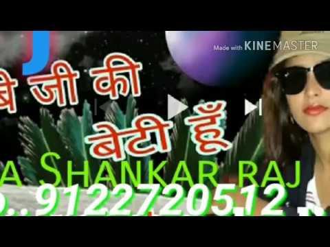 Dube Ji Ka Beti Hu Patak Patak Ke Deti Hu DJsong Uma Shankar Raj Kathaundha Lesliganj Mo..9122720512