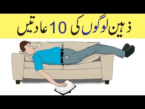 Top 10 Signs You Are A Genius And Highly Intelligent In Urdu Scientific Research
