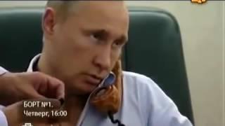 В гостях у Путина   эксклюзивный фильм