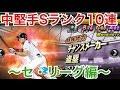 【プロスピA】新登場!中堅手Sランク狙いで10連ガチャ!セ・リーグ編!【プロ野球スピリッツA】#82