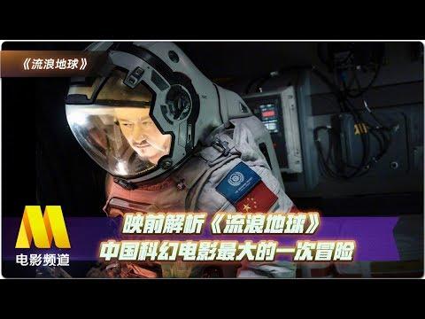 映前解析《流浪地球》 中国科幻电影最大的一次冒险【今日影评 | Movie Talk】
