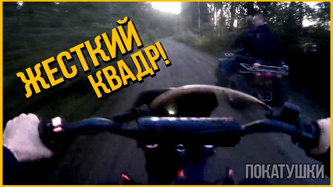 Квадроцикл тарпан(зид 200куб)ATV - YouTube