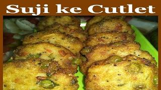 Suji Ke Cutlet Recipe | Rava Cutlet Recipe | Tasty Evening Snack [Hindi]