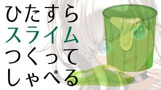 【作業用】ひたすらスライムをつくる【にじさんじ/轟京子】