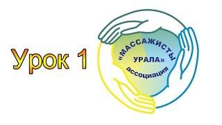Ложкин Д.А ''Массажисты Урала'' | Урок №1 -  Для чего нужен массаж?