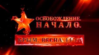 Крым. Весна 44-го - МИР 24