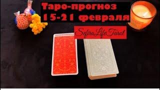 Таро прогноз 15 21 ФЕВРАЛЯ для каждого знака SefiraLifeTaro На колоде Таро Ленорман