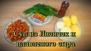 Суп из Лисичек и плавленного сыра | Грибной суп | Мужицкая кухня