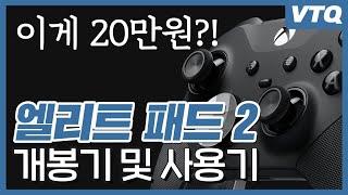 게임패드 끝판왕! 엘리트 패드 2세대 개봉기 및 사용기   XBOX Elite Series 2 Controller