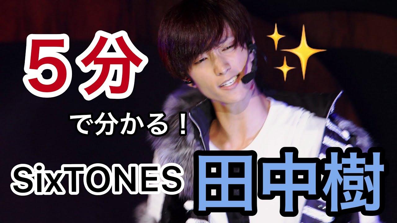 樹 sixtones 田中