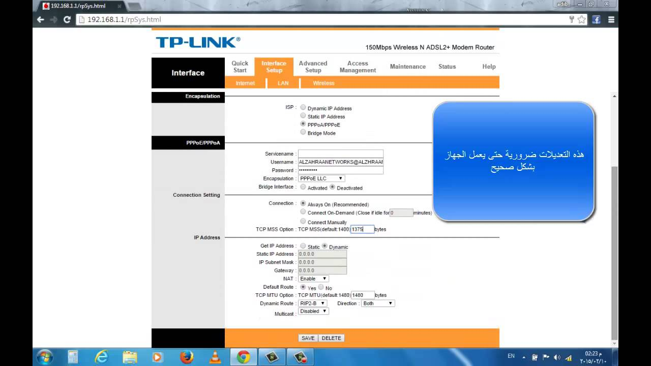 ضبط اعدادات راوتر Tp Link Td W8901n