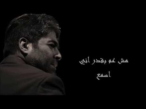 Wael Kfoury - Kel Shi Hawalayi Lyrics HD