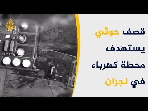 الحوثيون يستهدفون محطة كهرباء في جازان السعودية  - نشر قبل 16 دقيقة