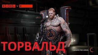 Evolve Торвальд(PC 1080p)