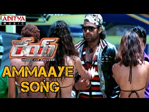 Rey Movie Ammaaye Promo Video Song  Sai Dharam Tej,Saiyami Kher, Sradha Das