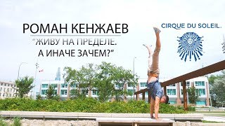 Казахстанцы в Цирке дю Солей. Интервью артиста
