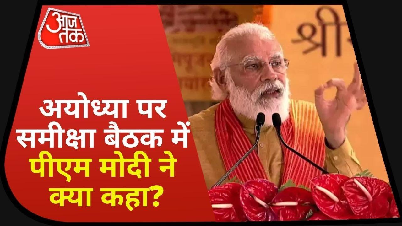 PM Modi Review On Ayodhya Development : समीक्षा बैठक में क्या बोले पीएम मोदी?