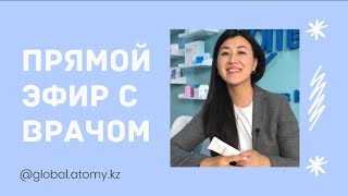 Врач Ирина Ким / БАДЫ / Здоровье / АТОМИ