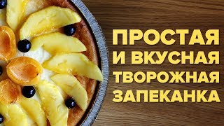Творожная запеканка с манкой в духовке - пошаговый рецепт