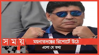 কি আছে ম্যারাডোনার ময়নাতদন্তের রিপোর্টে? | Diego Maradona | Sports News
