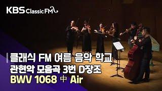 관현악 모음곡 3번 D장조 BWV 1068  中 Air [KBS 클래식 FM 여름음악학교]