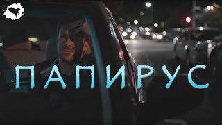 ПАПИРУС - РАЙАН ГОСЛИНГ | ПЕРЕВОД