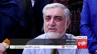 LEMAR NEWS 08 September 2018 /۱۳۹۷ د لمر خبرونه د وږی ۱۷ نیته