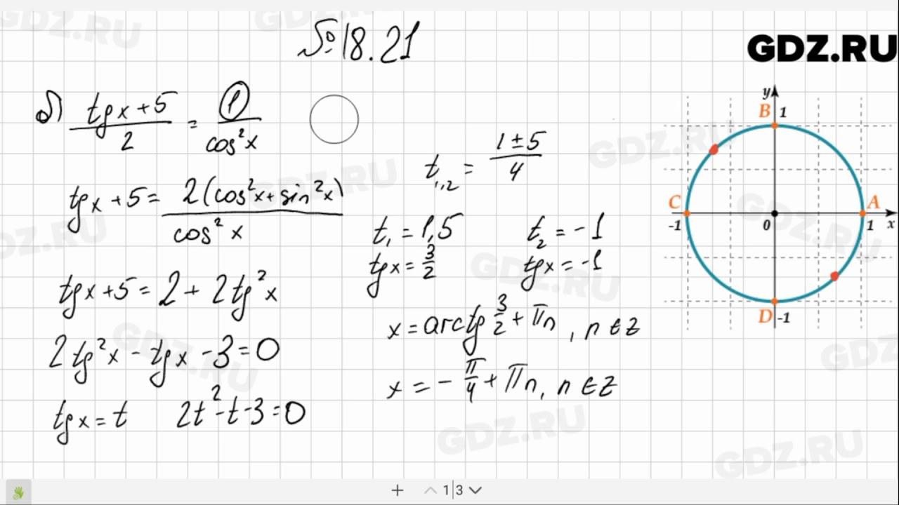 Гдз по алгебре авторыф.г, мордкович и т.д.7 класс