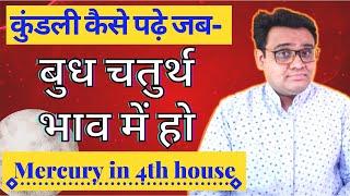 mercury in 4th house by astro gaurav gite : budh chaturth bhav me