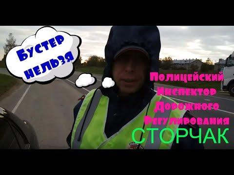 #ИДПС СТОРЧАК /